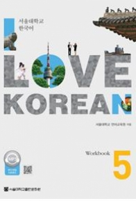 I Love Korean 5(WB)(e-pub)