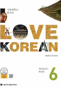 I Love Korean 6(SB)