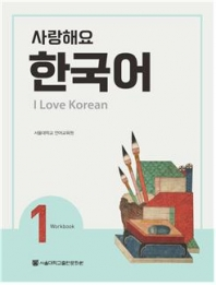 사랑해요 한국어: I Love Korean 1 (Workbook)