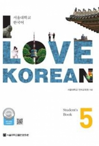 I Love Korean 5(SB)(e-pub)