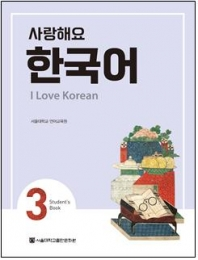 사랑해요 한국어: I Love Korean 3 (Student Book)