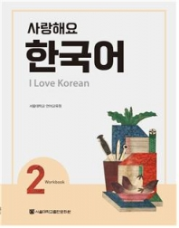 사랑해요 한국어: I Love Korean 2 (Workbook)