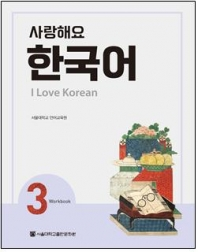 사랑해요 한국어: I Love Korean 3 (Workbook)
